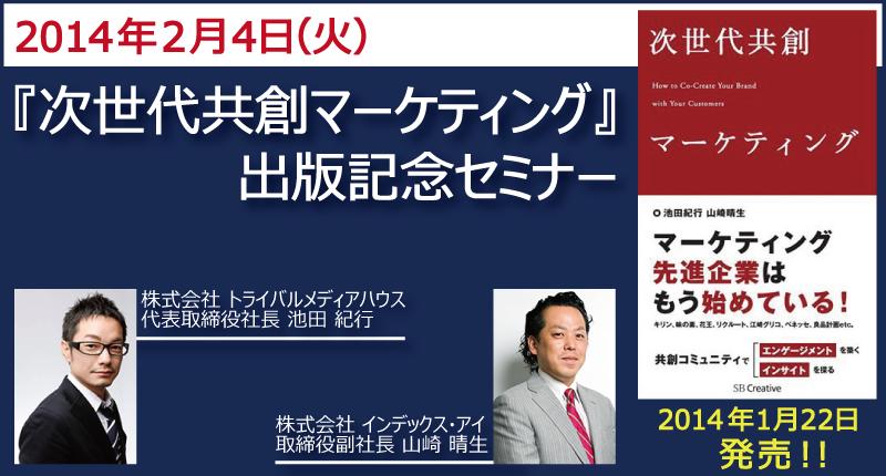 140204_shuppan_kinen_seminar