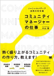 book_community_manager