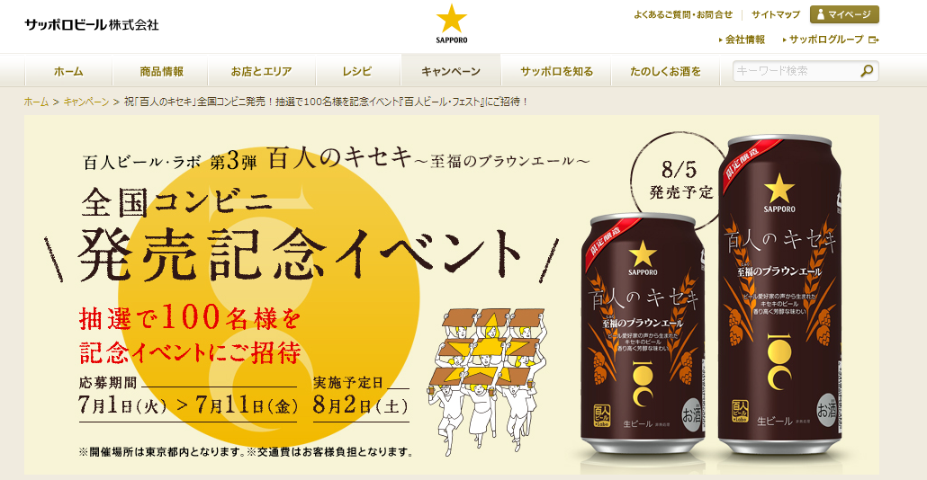 140703_sapporo_beer