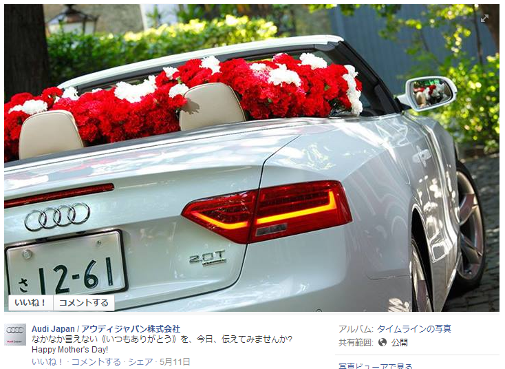 audi_mothers_day