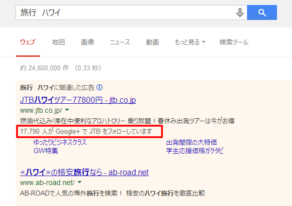 google_plus_adwords_follower