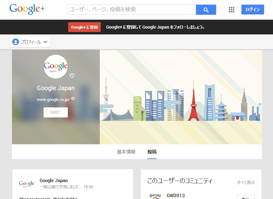 google_plus_page