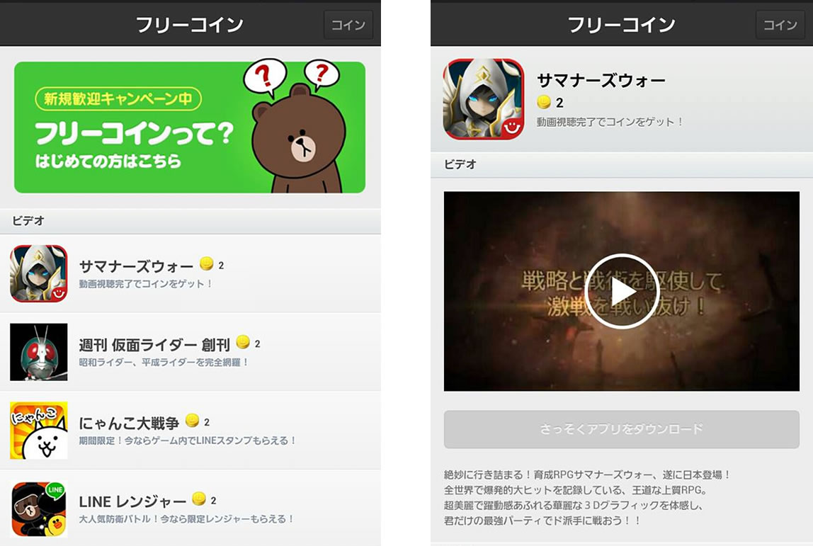 line_free_coin